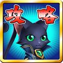 ----【今週の新着攻略情報】----  ・最強のカードデッキを作るコツ ・『ガイアス・エクレール(S)』を手に入れる方法 ・その他、クリスタルの裏技など多数掲載♪   「魔法使いと黒猫のウィズ【攻略&裏技】クイズ&カード情報」は「クイズRPG 魔法使いと黒猫のウィズ」の攻略情報や、クリスタル裏技などを無料で公開中の攻略アプリです。