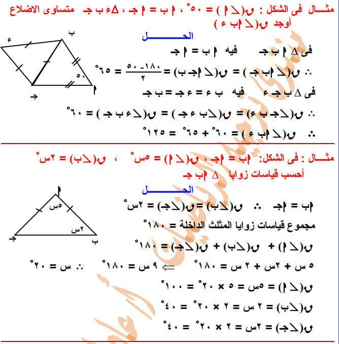 مراجعة رياضيات للصف الثاني الإعدادي الترم الأول 2020 Math Math Equations Exam