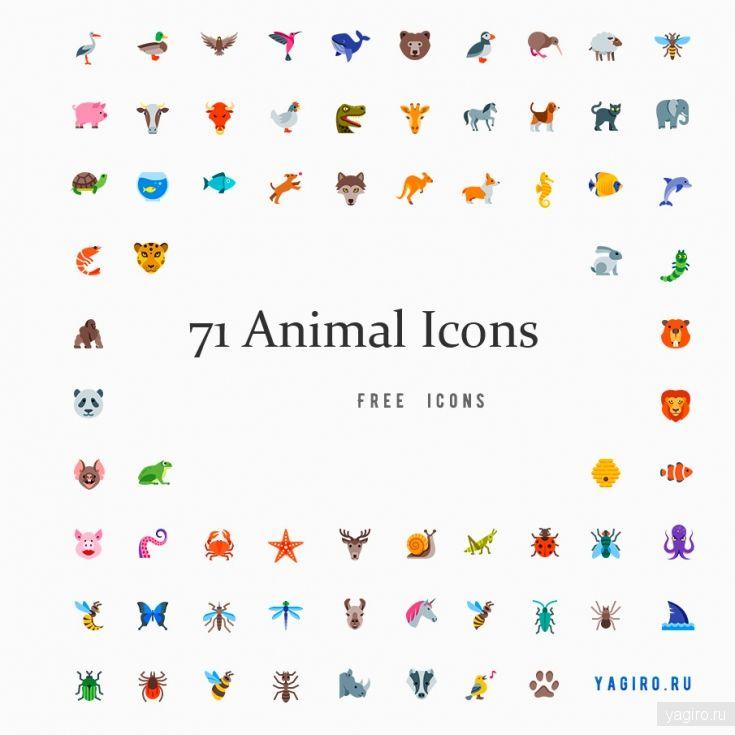 Иконки животных (71 шт.) / Иконки / Yagiro - сайт о дизайне и для дизайнеров