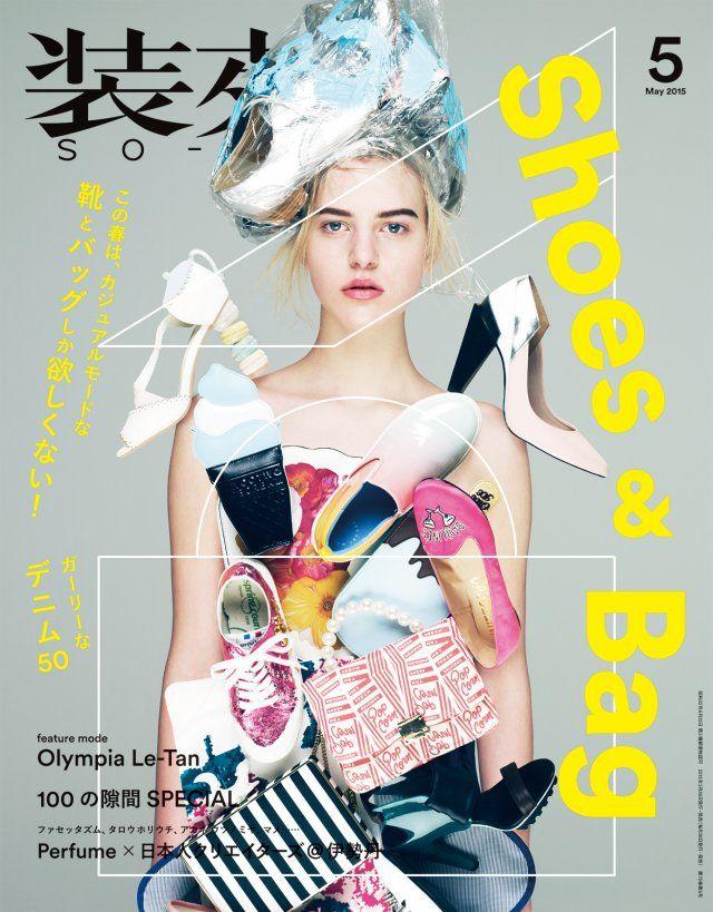 「装苑」2015年5月号表紙