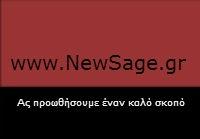 Ας προωθήσουμε έναν καλό σκοπό  Βοηθήστε μας να επιλέξουμε φιλανθρωπικό έργο.  Προτείνετέ μας τον αγώνα που μιλάει στην καρδιά σας  www.newsage.gr