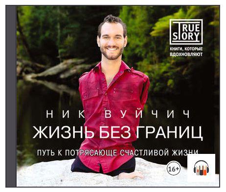 Прослушать отрывок из книги и купить книгу можно здесь - https://www.litres.ru/18113269/?lfrom=217295108