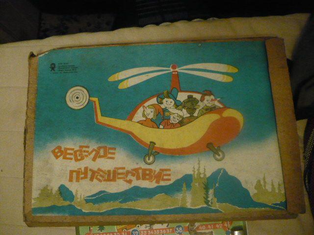 Весёлое путешествие. Игры СССР - http://samoe-vazhnoe.blogspot.ru/