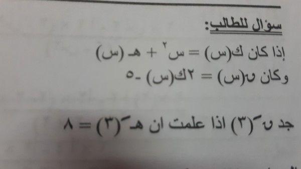 اريد شرح الاجابة من فضلك وليس الحل فقط Math Arabic Calligraphy Math Equations
