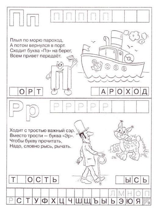 Учим буквы 1: Зналочка-обучалочка