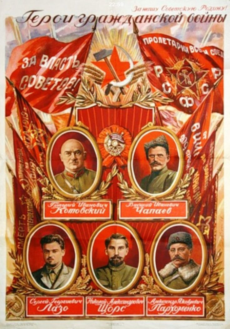 Heroes of the Civil War in Russia (1917-1921): Kotovsky, Chapayev, Lazo, Shchors and Parkhomenko.