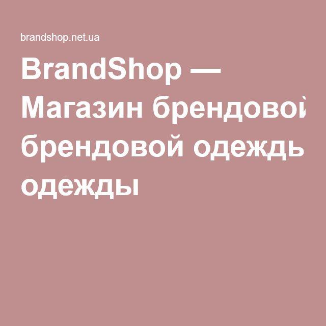 2dcb18a3e1d4 BrandShop — Магазин брендовой одежды   Друзья   Pinterest