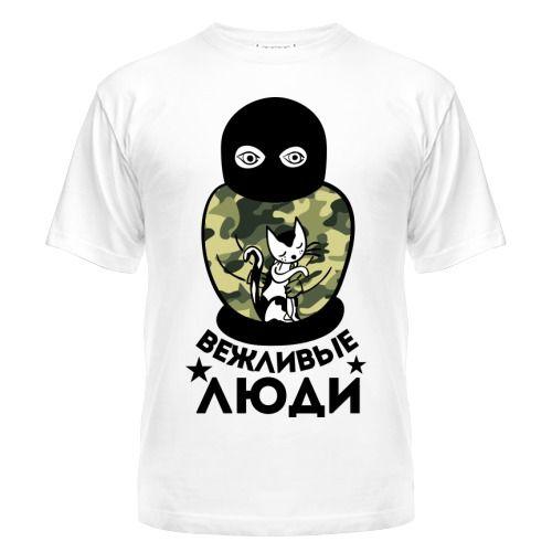 Мужская футболка Вежливые люди Магазин футболок