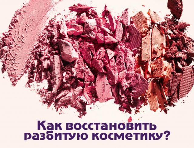 Бьюти-лайфхак: как восстановить разбитую пудру, тени или румяна