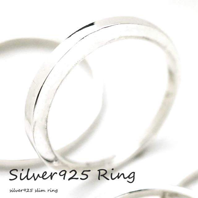 シルバー925メンズレディースリングシンプル三日月のようなフォルムがキレイな指輪【楽ギフ_包装選択】 #シルバーリング #指輪 #シンプル #シルバー925
