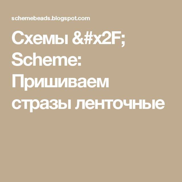Схемы / Scheme: Пришиваем стразы ленточные
