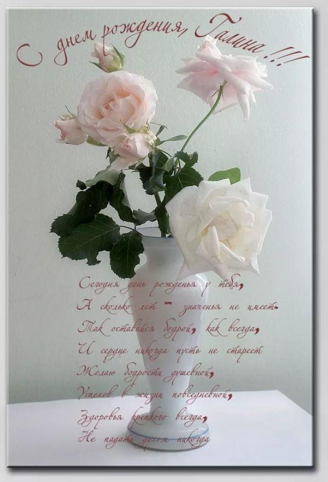открытка с днем рождения галина ивановна белую мягкую