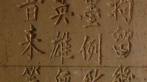 Chinese Poems | History Detectives | PBS