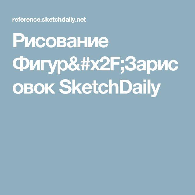 Рисование Фигур/Зарисовок SketchDaily