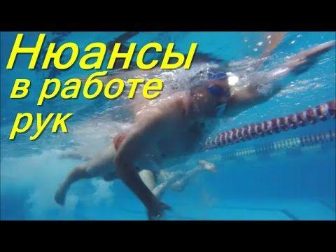 Техника работы рук/ Профессиональные секреты/ Как научиться правильно плавать/ How to learn to swim - YouTube
