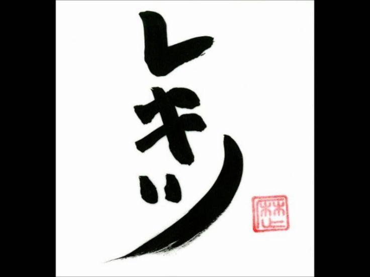 レキシ - 妹子なぅ feat.マウス小僧JIROKICHI (堂島孝平)