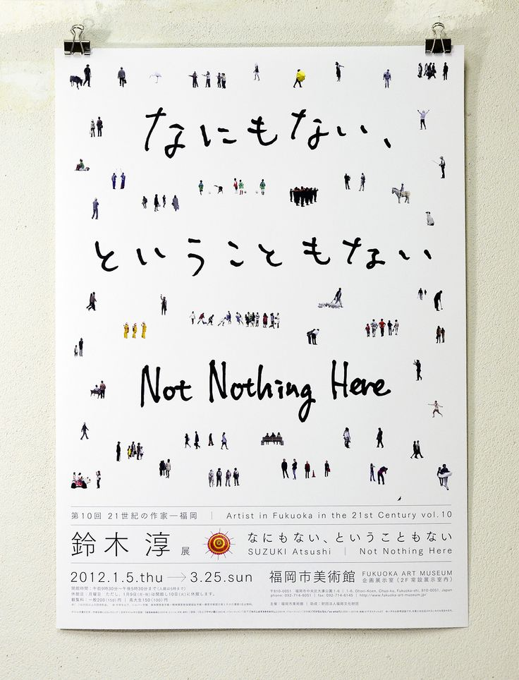 Not Nothing Here