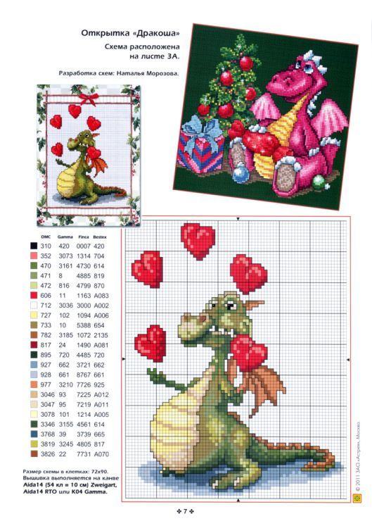 Cross-stitch Dragon Playing with your Heart...    Gallery.ru / Фото #5 - ЧМ выш кр 12.11 - Los-ku-tik: