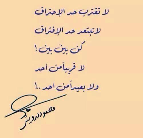Darwish درويش