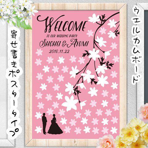 セミオーダーのウェルカムボード寄せ書きポスタータイプです。ゲストに一言メッセージやお名前など自由に書き込んでもらえます。花のパーツは小さいもので約3.5cmで65個あります。印刷会社に印刷を依頼するので綺麗な仕上がりです。背景色、シルエット、書体をお選び頂けます。【サイズ】A2(420 × 594 ミリ) ※A4クリアファイル4枚分の大きさです。【紙の種類】半光沢紙【文字色】黒(背景色5、6のみ白も可)【納期】約10日間 ※余裕を持ってご注文お願いします。【注意点】額縁、パネル、ボードは付属しません。ポスターのみの販売です。ご購入時に1. 入れたいお名前(ローマ字表記)2. 入れたい日付3. ご希望の背景色4. ご希望のシルエット5. ご希望の書体※背景色5.6を選択時のみ文字色以上をお知らせください。オーダーの流れ○ご注文↓○作成↓○確認して頂き、OKのお返事が頂けたらお支払い頂き印刷会社にて印刷※修正は1回無料です。↓○約3日後印刷会社より発送花の数の変更や、サイズアップ、こういう色だったらいいななどご要望ありましたらお気軽にご相談ください。