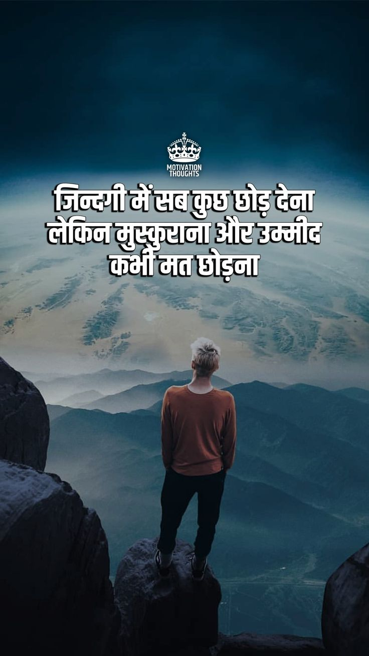 pinmotivation thoughts on hindi quotes wallpapers