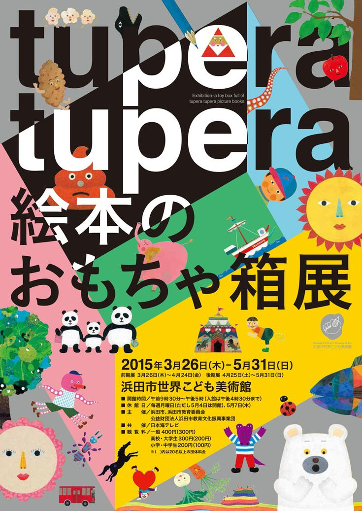 Chikako Oguma (Tokyo)Tupera Tupera exhibition posterfor theShimane…
