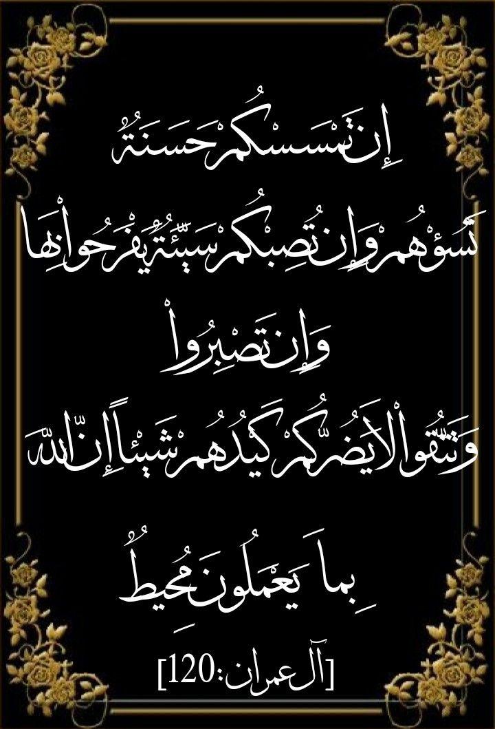 Pin By عبد ربي On آيات الصبر الشفاء النصر الانشراح الأمن Calligraphy Arabic Calligraphy