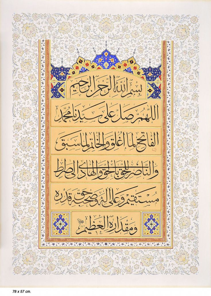 For many, master calligrapher Hasan Celebi is seen as the reviver of Islamic calligraphy of our time, a living legend. Having started his life as an imam, Celebi's heart was filled with the words of God and His Messenger Muhammad (peace be upon him). He took an interest in calligraphy and has been making history ever since.