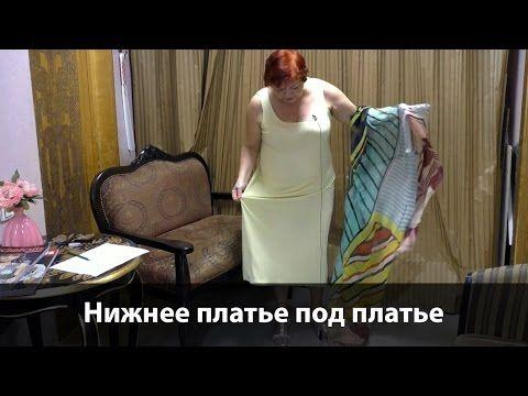 Нижнее платье под платье - YouTube