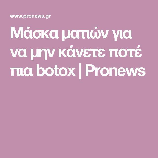 Μάσκα ματιών για να μην κάνετε ποτέ πια botox | Pronews