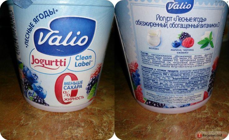 """Йогурт Valio Сlean Label """"Лесные ягоды"""" 0% - 50 ккал"""
