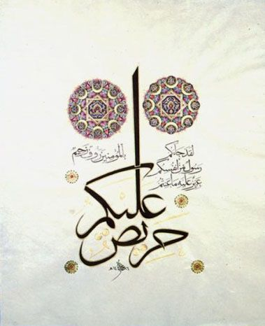 A Messenger (Surat at-Tawbah – Quran 9:128 Calligraphy)