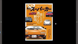極貧貴族: #kindle 読み放題 蘇る70年台スーパーカー