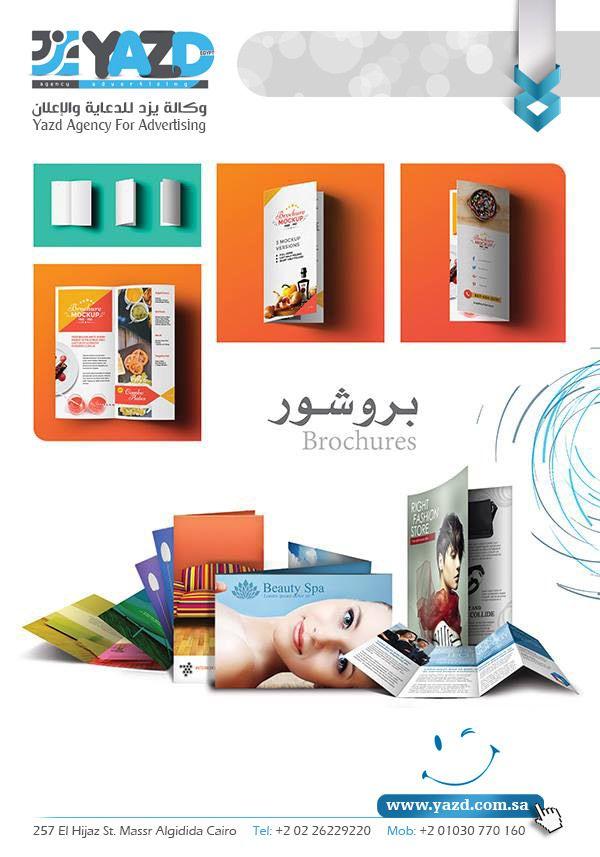 تقوم وكالة يزد يتقديم كافة أنواع المطبوعات المطبوعات الورقية مثل الكروت الشخصية البيزنس كارد الليتر هيد الدفاتر Beauty Spa Projects To Try Projects