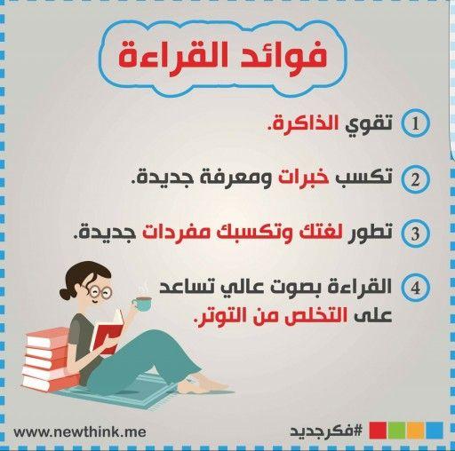 معلومات عن فوائد القراءة Learning Websites Books For Self Improvement Intellegence