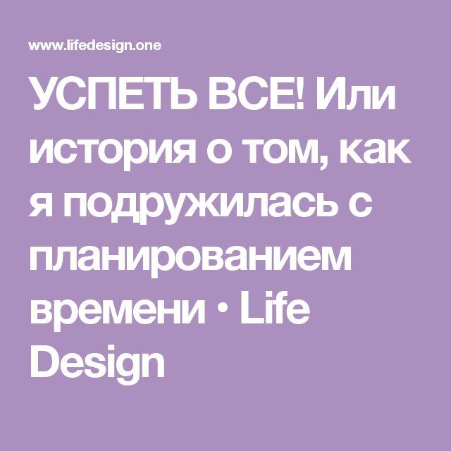 УСПЕТЬ ВСЕ! Или история о том, как я подружилась с планированием времени • Life Design