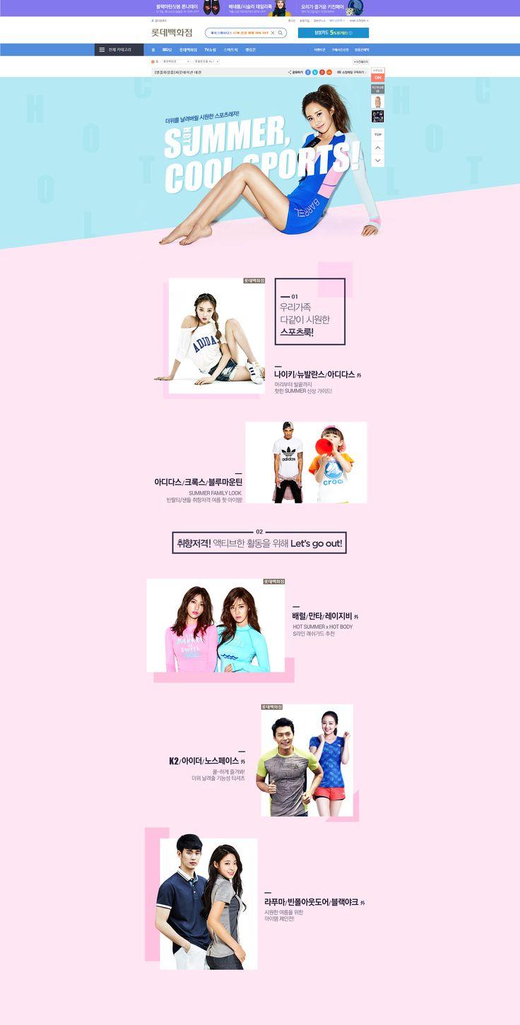 [롯데백화점] HOT SUMMER COOL SPORTS Designed by 박지원