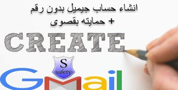 انشاء حساب جوجل جديد عمل ايميل جوجل حساب سوق بلي Google Account Google Play Google Gmail