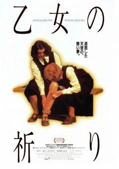 乙女の祈り - Yahoo!映画