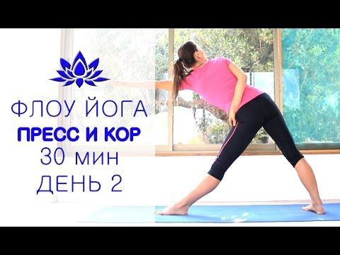 Флоу йога для пресса 30 мин | День 2 | chilelavida - YouTube