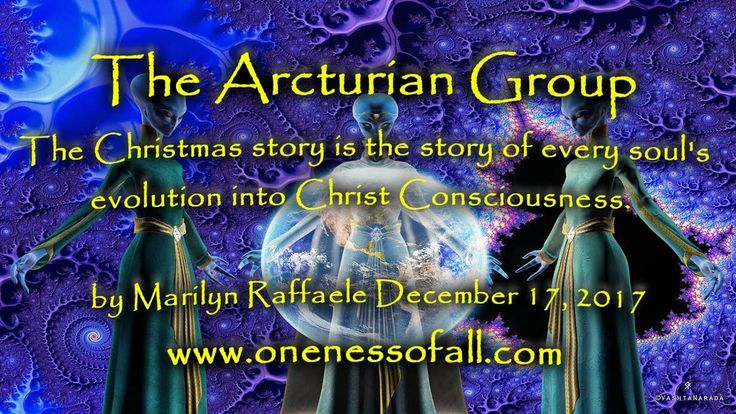 The Arcturian Group by Marilyn Raffaele December 17, 2017