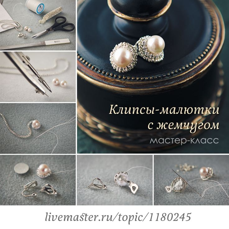 How to make clip-on earrings. Pearls, Swarovski crystal, seed beads! http://www.livemaster.ru/topic/1180245