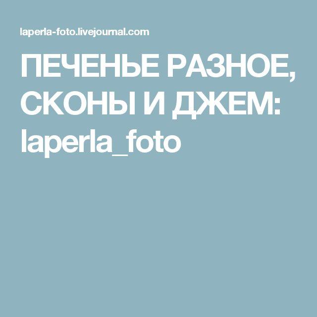 ПЕЧЕНЬЕ РАЗНОЕ, СКОНЫ И ДЖЕМ: laperla_foto