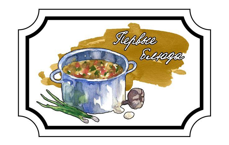 Тэги разделы для кулинарной книги vk.com/kateika8scrap