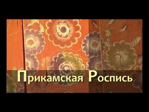 """Ремесло 85: """"Прикамская роспись"""""""