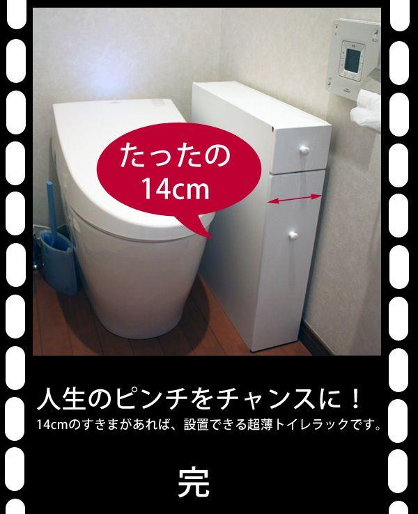 【楽天市場】トイレ 収納 トイレラック 狭いトイレの薄型トイレラック スリム スライド型 スリム トイレラック 収納 トイレラック 05P13Dec15:収納家具のイー・ユニット