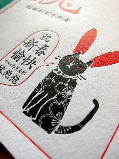 Chinese new year letterpress card