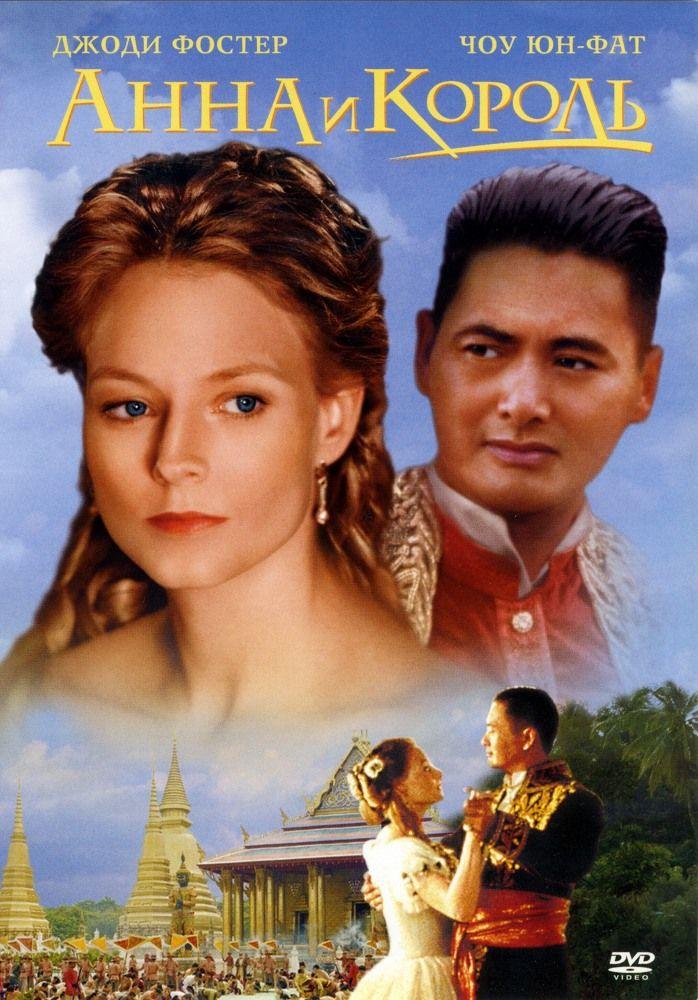 Анна и король (Anna and the King)