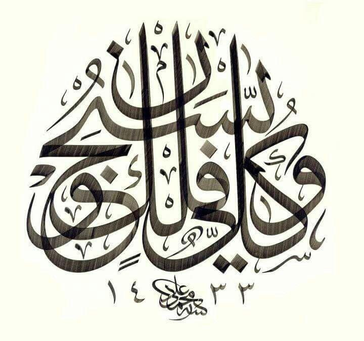 Mejores 13 imágenes de وكل فى فلك يسبحون en Pinterest | Arte ...