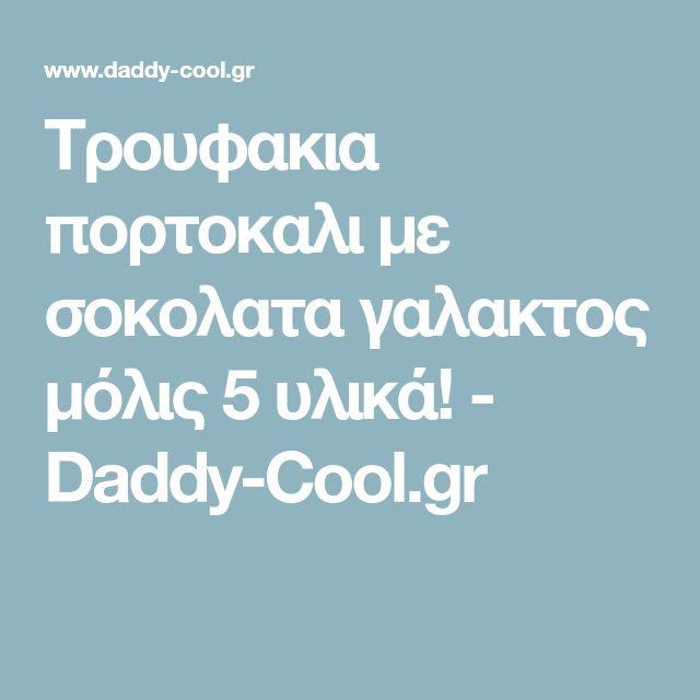 Τρουφακια πορτοκαλι με σοκολατα γαλακτος μόλις 5 υλικά! - Daddy-Cool.gr